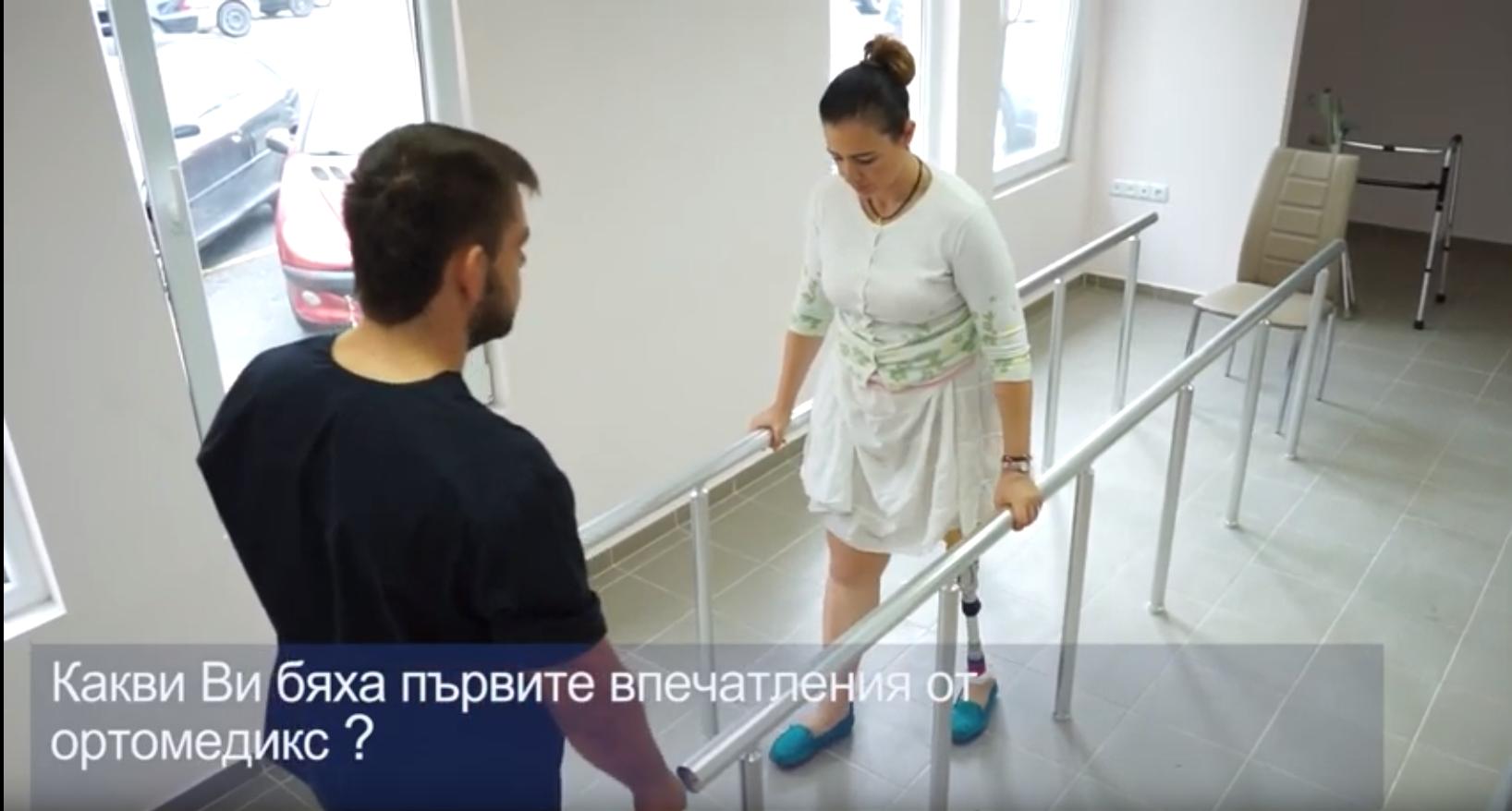 Процесът на опознаване с протезата - Ортомедикс